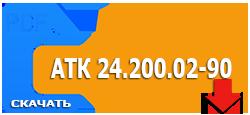 АТК 24.200.02-90 — Заглушки фланцевые стальные
