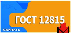 ГОСТ 12815
