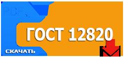 ГОСТ 12820 — фланцы стальные под приварку