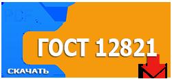 ГОСТ 12821 — фланцы воротниковые стальные