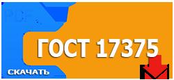 ГОСТ 17375-2001 картинка