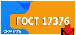 ГОСТ 17376-2001 картинка