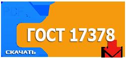 ГОСТ 17378-2001 картинка