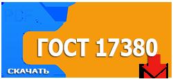 ГОСТ 17380-2001 картинка